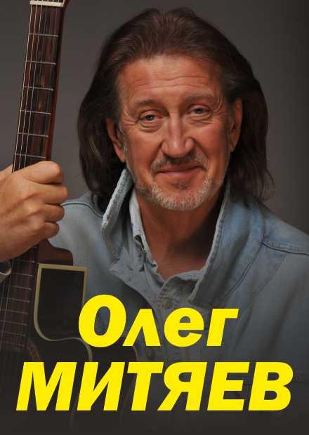Олег Митяев (Раменское)
