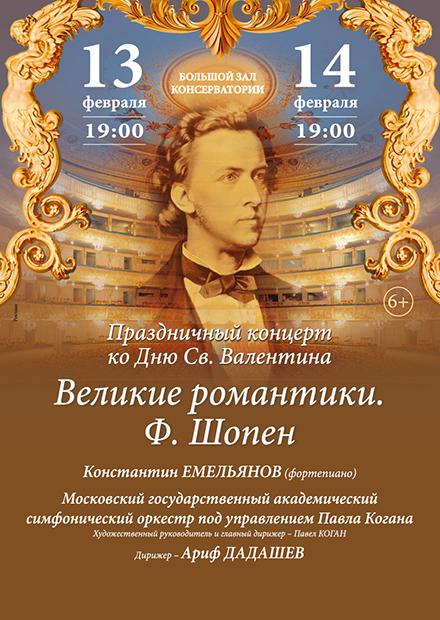 Ф. Шопен. Великие романтики