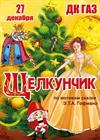 Новогоднее представление «Щелкунчик»