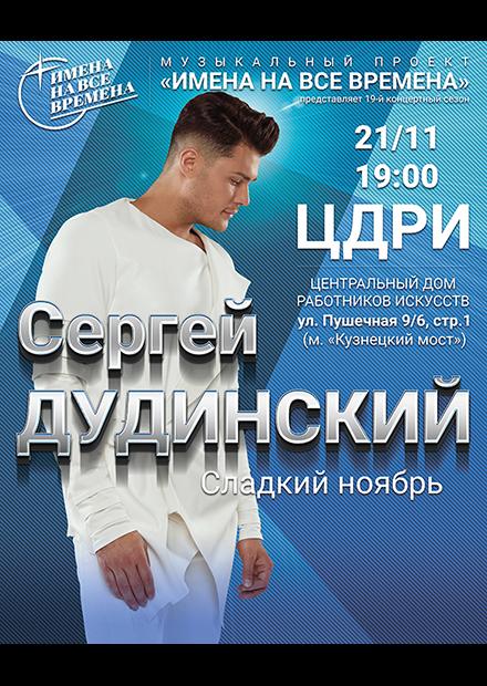 Сергей Дудинский. Сладкий ноябрь