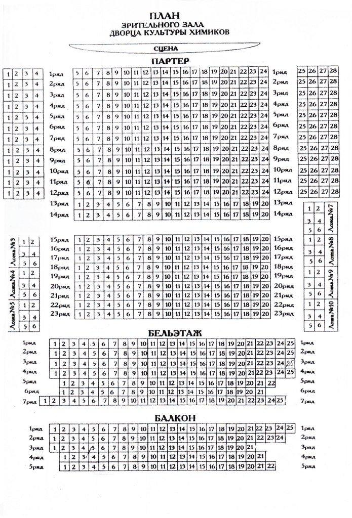Схема зала ДК Химиков (Дзержинск)