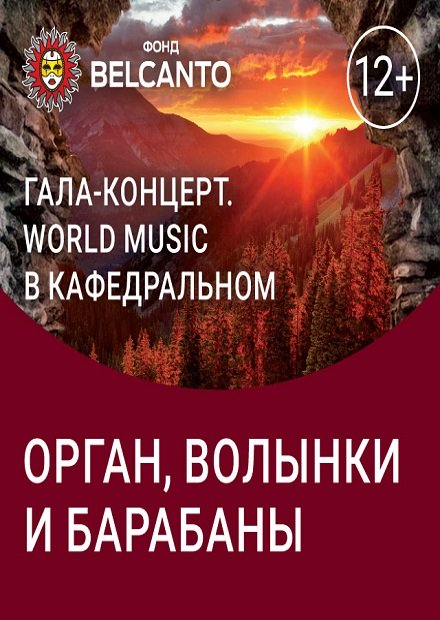 World music в Кафедральном. Орган, волынки и барабаны