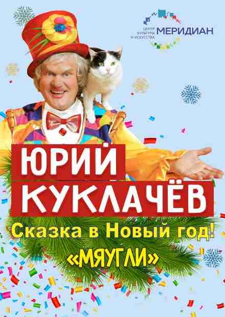 """Юрий Куклачев. """"Мяугли"""""""