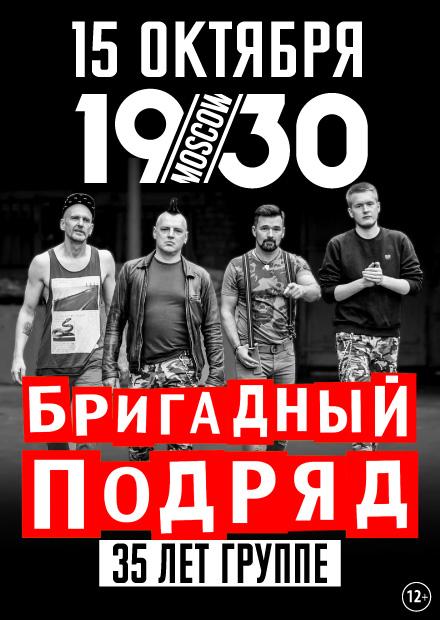 Бригадный Подряд - 35 лет группе!