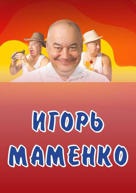 Игорь Маменко (Мытищи)