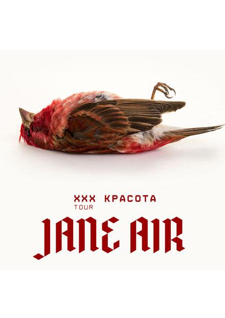 Jane Air. Красота ХХХ
