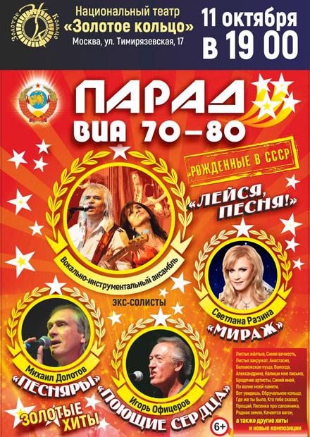 Парад ВИА 70-80-х годов