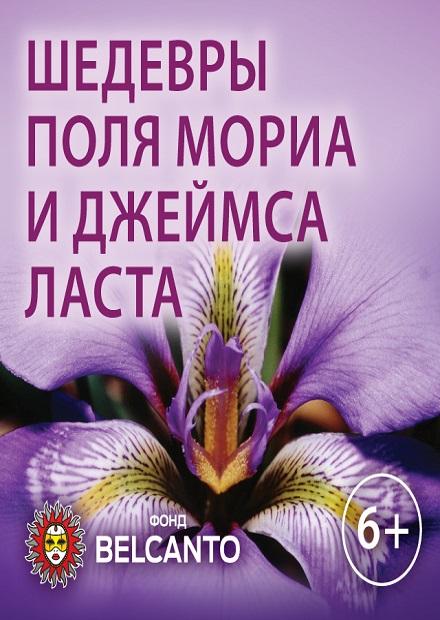 Шедевры Поля Мориа и Джеймса Ласта
