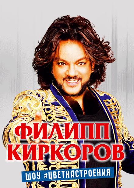 """Филипп Киркоров. """"Цвет настроения…"""" (Тюмень)"""
