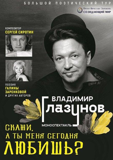В.Глазунов «Скажи, а ты меня сегодня любишь?»