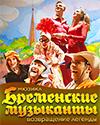Бременские музыканты. Возвращение легенды!