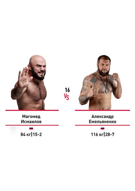 ACA 107: Емельяненко - Исмаилов