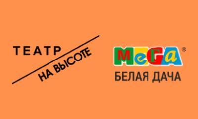 "Театр на высоте в ТЦ ""МЕГА Белая Дача"""