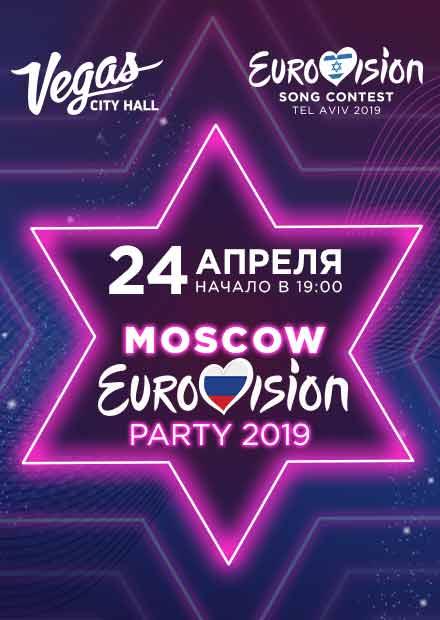 """Российская pre-party и концерт конкурса """"Евровидение-2019"""""""