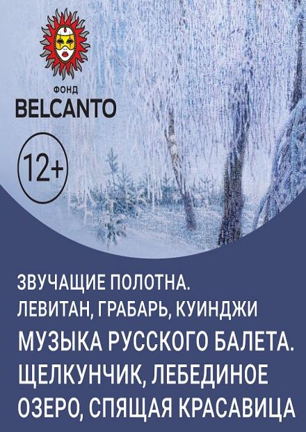 Левитан, Грабарь, Куинджи. Музыка русского балета