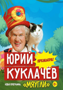Юрий Куклачев. Мяугли (Реутов)