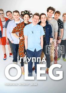 Группа OLEG