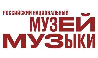 ВМОМК им. М.И. Глинки, Прокофьевский зал