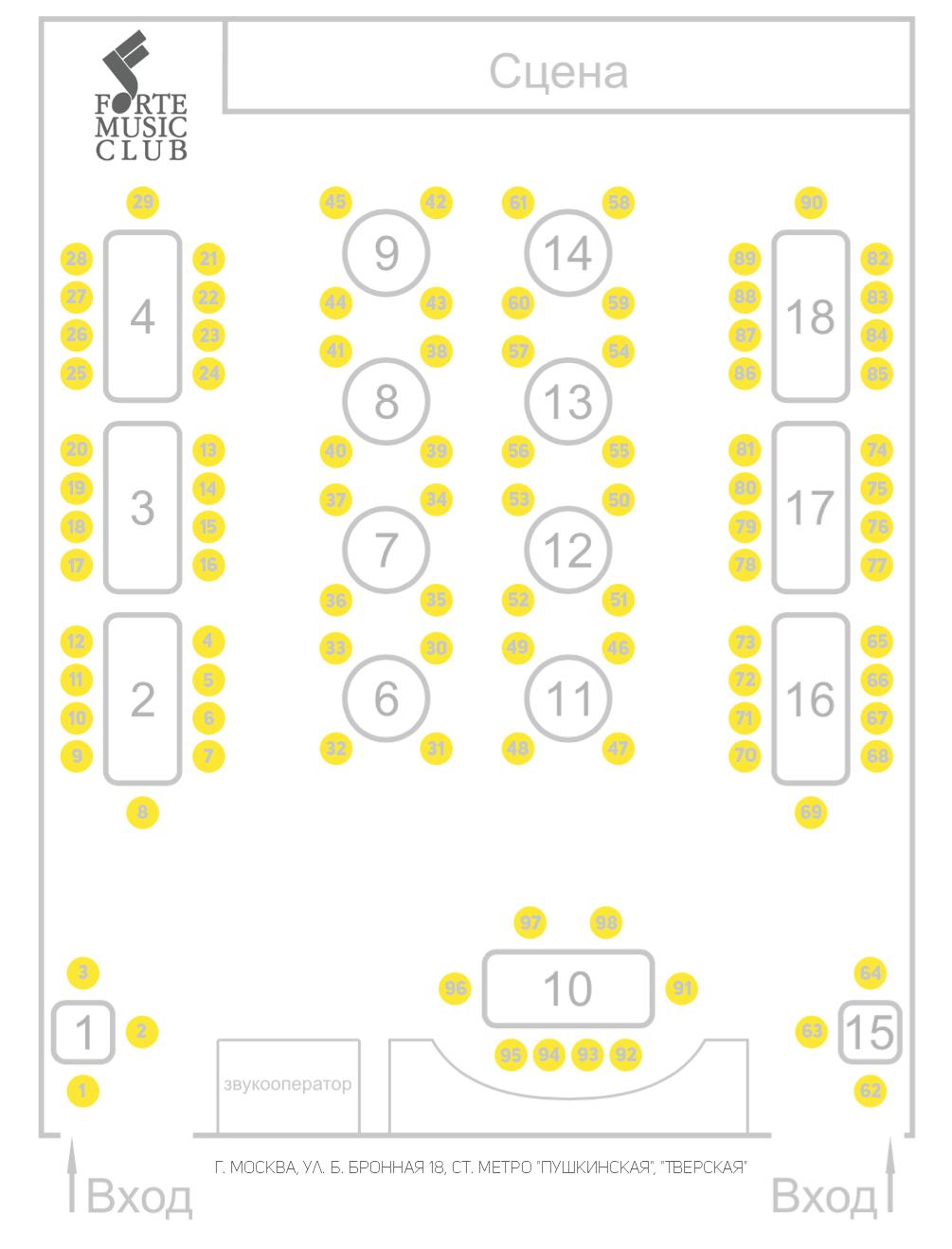 Схема зала Арт-клуб FORTE