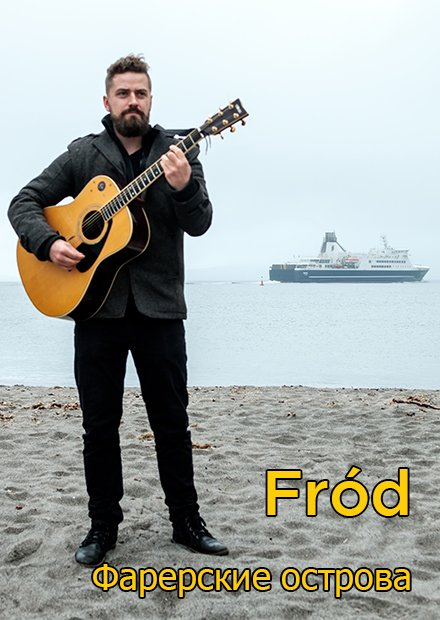 Fródi (Фарерские острова)
