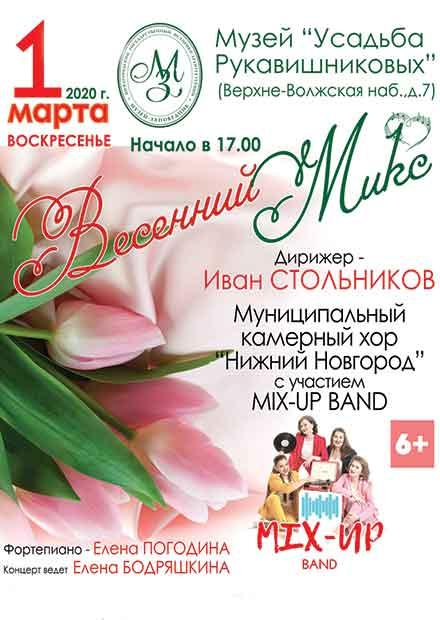 Камерный хор «Нижний Новгород». Весенний микс