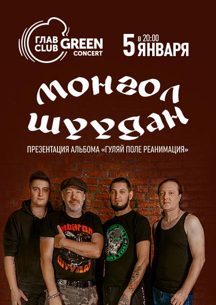Монгол Шуудан. Ремейк альбома «Гуляй поле»