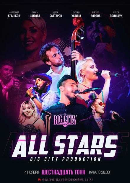 """Концерт Big City Show """"All Stars"""""""