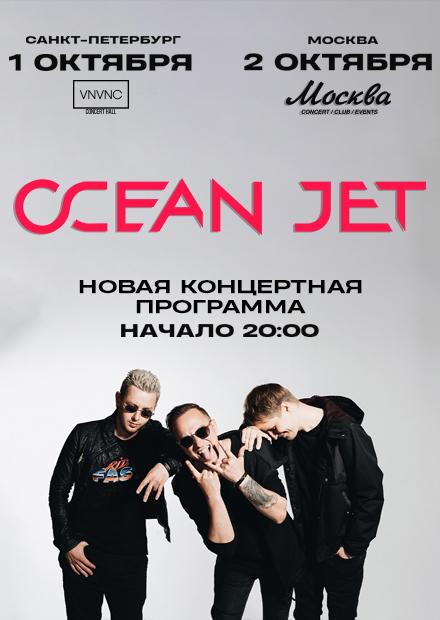Ocean Jet. Новая концертная программа