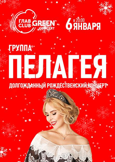 """Группа """"Пелагея"""""""