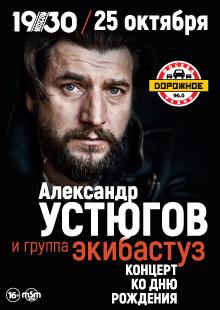 Александр Устюгов и группа Ekibastuz. Концерт ко дню рождения