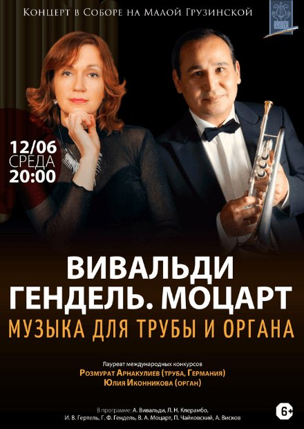 Вивальди. Гендель. Моцарт. Музыка для трубы и органа