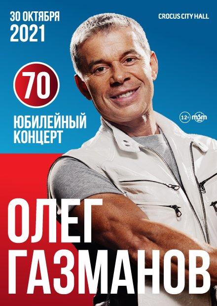 Олег Газманов - 70 лет