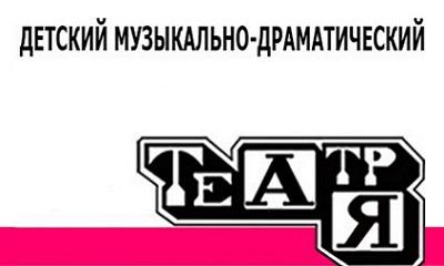 Детский музыкально-драматический театр «А-Я»