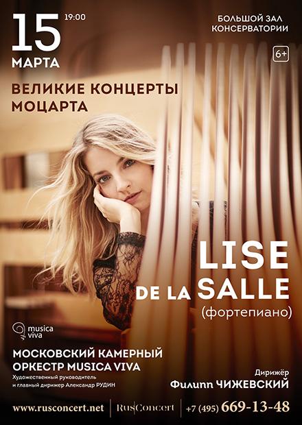 Великие концерты Моцарта. LISE DE LA SALLE (фортепиано)