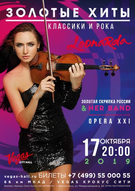 Золотая скрипка России Leonarda & Her Band