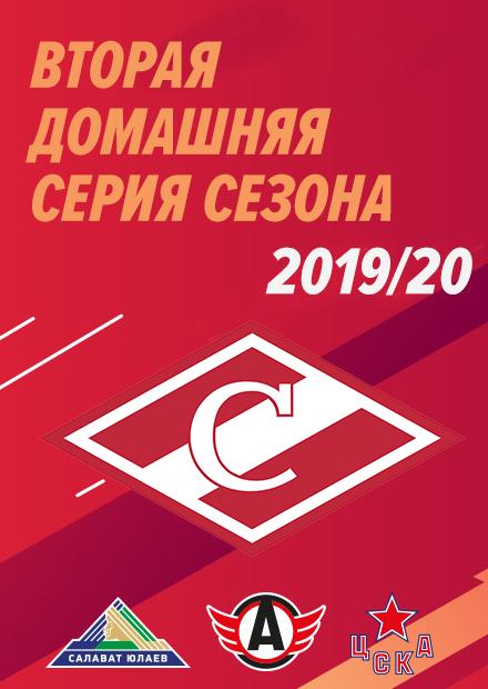 "ХК ""Спартак"" - ХК ""Салават Юлаев"""