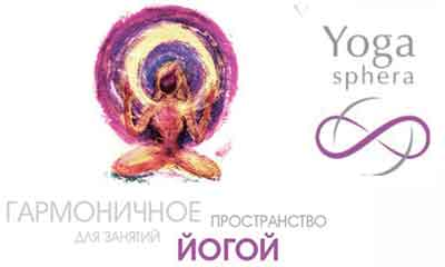 Студия йоги «YogaSphera» (Нижний Новгород)