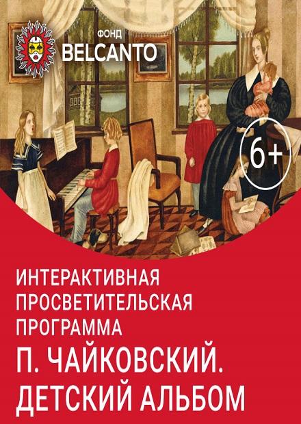 П. Чайковский. Детский альбом