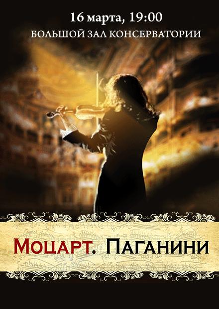Моцарт. Паганини