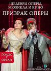 Шедевры оперы, мюзикла и кино. Призрак оперы