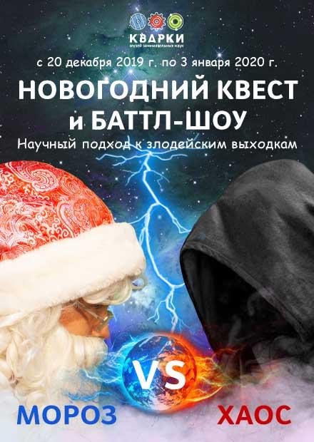 Новогодний квест и баттл-шоу «Дед Мороз vs Хаос»