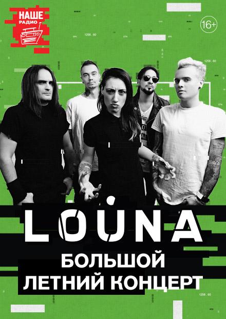 LOUNA. Большой летний концерт