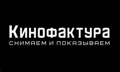 КИНОФАКТУРА (Нижний Новгород)