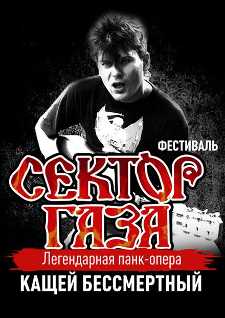 Сектор Газа: панк-опера Кащей Бессмертный