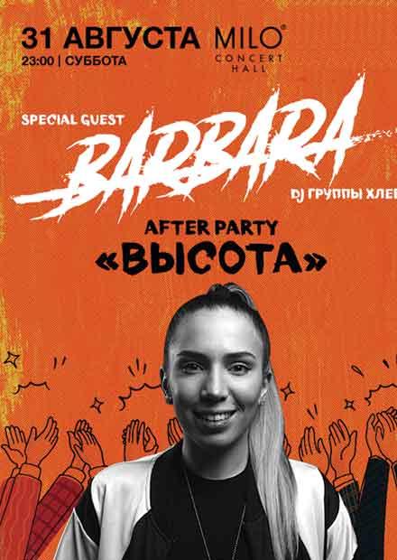 "Afterparty ""Высота"" / DJ Barbara"