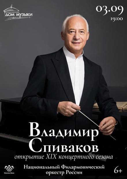 Владимир Спиваков. Открытие XIX концертного сезона