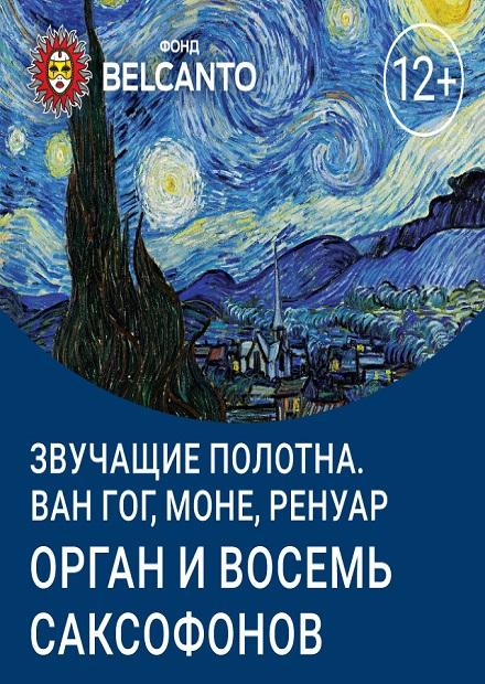 Ван Гог, Моне, Ренуар. Орган, оркестр и песочная анимация