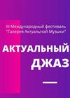 Gam Festival. Актуальный джаз. Московский джаз-квинтет