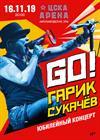 """Гарик Сукачев. Юбилейный концерт """"GO!"""""""