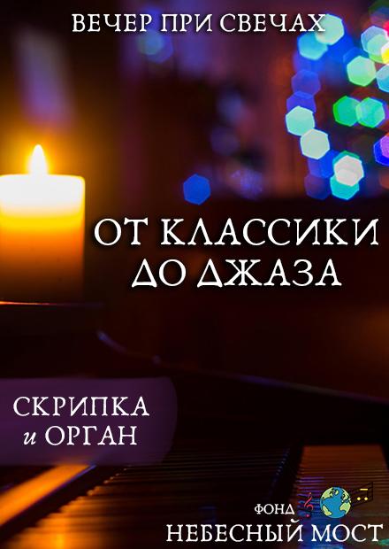 Вечер при свечах. От классики до джаза